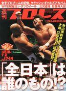 Weekly Pro Wrestling 1744