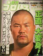 Weekly Pro Wrestling 1052