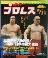 Weekly Pro Wrestling 71