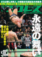Weekly Pro Wrestling No. 1685