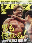 Weekly Pro Wrestling 1605