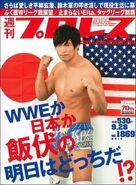 Weekly Pro Wrestling 1869