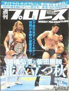 Weekly Pro Wrestling 1764
