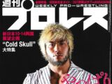 Weekly Pro Wrestling No. 2033