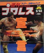 Weekly Pro Wrestling 513