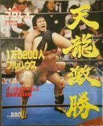 Weekly Pro Wrestling 322