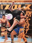 Weekly Pro Wrestling 1282