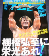 Weekly Pro Wrestling 1636