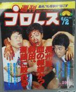 Weekly Pro Wrestling 205
