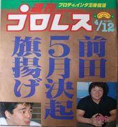Weekly Pro Wrestling 251