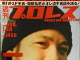Weekly Pro Wrestling No. 1456