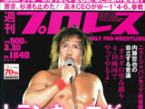 Weekly Pro Wrestling No. 1840