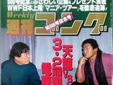 Weekly Gong No. 500