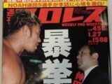 Weekly Pro Wrestling No. 1508