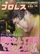 Weekly Pro Wrestling 1027
