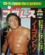 Weekly Pro Wrestling 937
