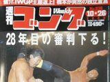 Weekly Gong No. 838