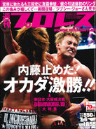 Weekly Pro Wrestling 1855