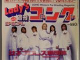 Lady's Gong 76