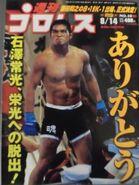 Weekly Pro Wrestling 1046