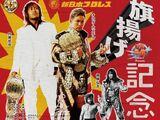 NJPW 45th Anniversary Show