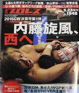 Weekly Pro Wrestling 1848