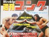 Weekly Gong No. 77