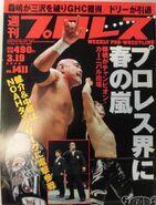 Weekly Pro Wrestling 1411
