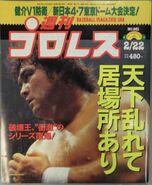 Weekly Pro Wrestling 961