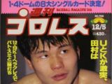 Weekly Pro Wrestling No. 705