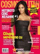 Cosmopolitan (Bulgaria) - February 2010