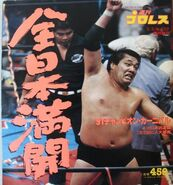 Weekly Pro Wrestling 432