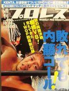 Weekly Pro Wrestling 1600
