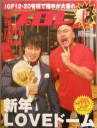 Weekly Pro Wrestling 1402