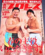 Weekly Pro Wrestling 1413
