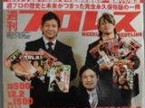 Weekly Pro Wrestling No. 1500