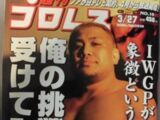 Weekly Pro Wrestling No. 1023