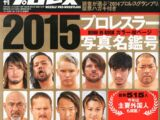 Weekly Pro Wrestling No. 1767