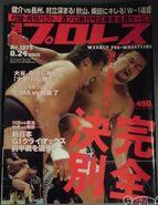 Weekly Pro Wrestling 1275
