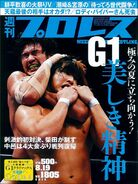 Weekly Pro Wrestling 1805