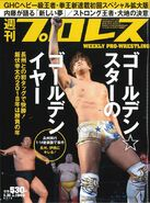 Weekly Pro Wrestling No. 1940