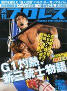 Weekly Pro Wrestling 1750