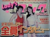 Lady's Gong 75