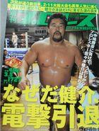 Weekly Pro Wrestling 1727