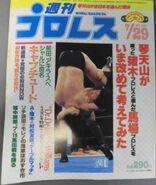 Weekly Pro Wrestling 155