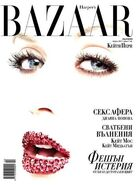 Harper's Bazaar (Bulgaria) - April 2011
