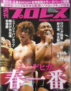 Weekly Pro Wrestling 1784