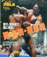 Weekly Pro Wrestling 502