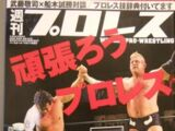 Weekly Pro Wrestling No. 1479
