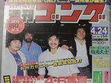 Weekly Gong No. 150